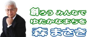 子育て・分権・市民自治、鳥取県議会議員「森まさき(森雅幹)」 公式サイト