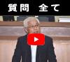 中継動画-質問_全て