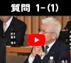 中継動画-質問_1-(1)