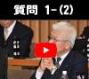 中継動画-質問_1-(2)