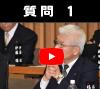 中継動画-質問_1