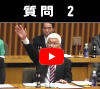中継動画-質問_2