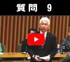中継動画-質問_9